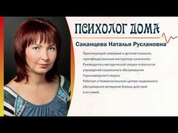 Embedded thumbnail for Выпуск 10. Первая помощь при стрессе. (Саканцева)