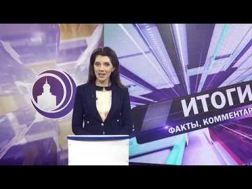 Embedded thumbnail for Выпуск от 24.05.2019