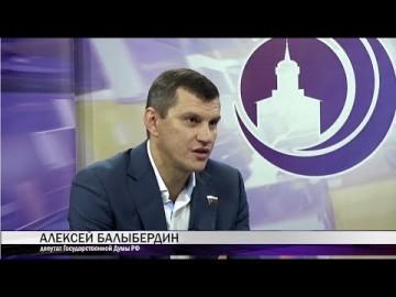 Embedded thumbnail for Гость - депутат Государственной Думы Алексей Балыбердин
