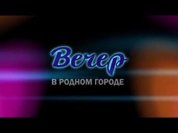 Embedded thumbnail for Выпуск 1