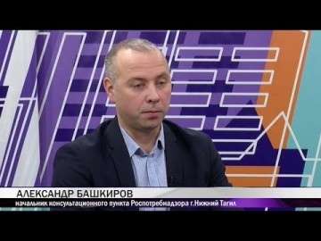 Embedded thumbnail for Александр Башкиров, начальник консультационного пункта Роспотребнадзора г. Нижний Тагил