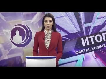 Embedded thumbnail for Выпуск от 27.06.2019