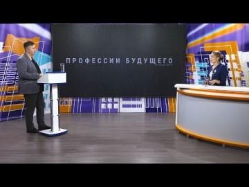Embedded thumbnail for Профессии будущего. Выпуск 13